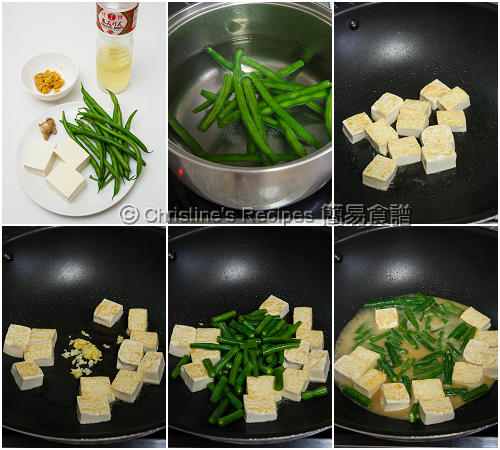 味噌豆腐四季豆製作圖  Miso Tofu and Green Beans Procedures