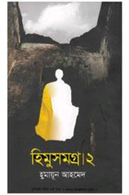 Humayun Ahmed Himu Somogro 2 books
