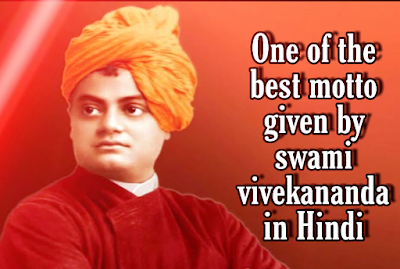 swami vivekananda thoughts on success in hindi,