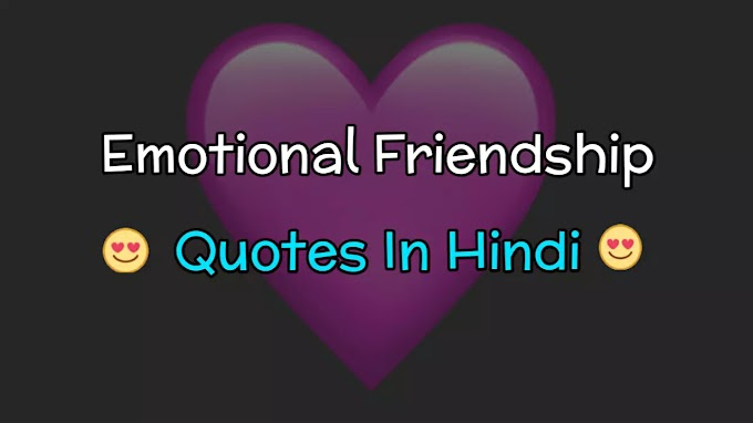 33+ Emotional Friendship Quotes In Hindi With Images