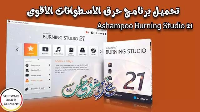 تحميل وتفعيل برنامج Ashampoo Burning Studio 21.6 Full version مع سيريال التفعيل.