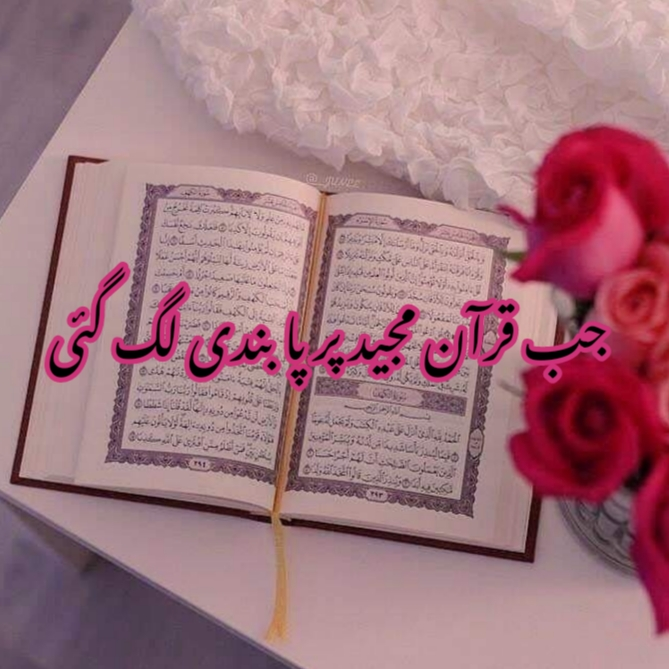 جب قرآن پر پابندی لگی