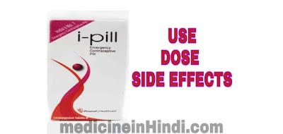 I Pill Tablet | I Pill Tablet information in Hindi |