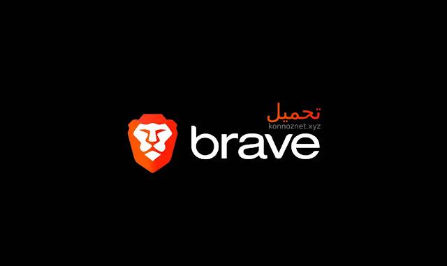 تحميل Brave للكمبيوتر والهاتف brave browser apk