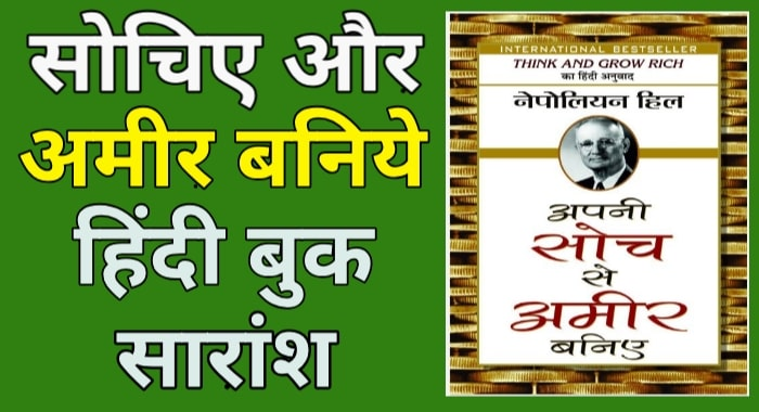 Think and grow rich book summary in Hindi By Nepolian hill