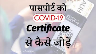 कैसे जोड़े कोविड वैक्सीन सर्टिफिकेट को पासपोर्ट के साथ | How to link Covid Vaccine Certificate with Passport