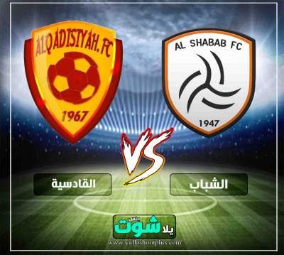 مشاهدة مباراة الشباب والقادسية بث مباشر بلس اليوم 22-2-2019 في الدوري السعودي
