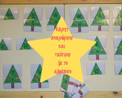 Blogmas day 8/ Κάρτες αναγνώρισης και ταύτισης με το αλφάβητο