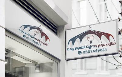مظلات سواتر برجولات القصيم بريدة