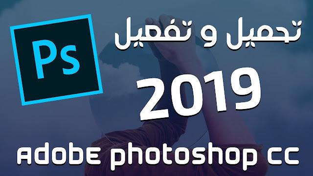 تحميل برنامج فوتوشوب 2019 مع التفعيل مدي الحياة Photoshop CC 2019