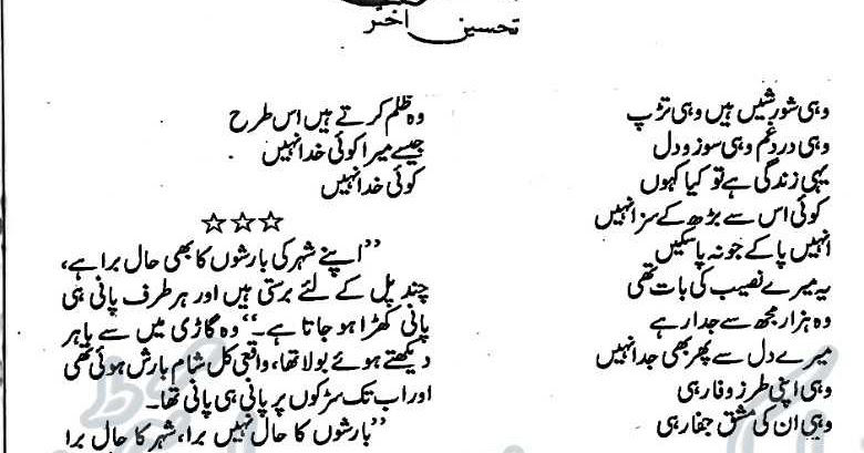 Reading corner soz e dil novel by tehseen akhtar