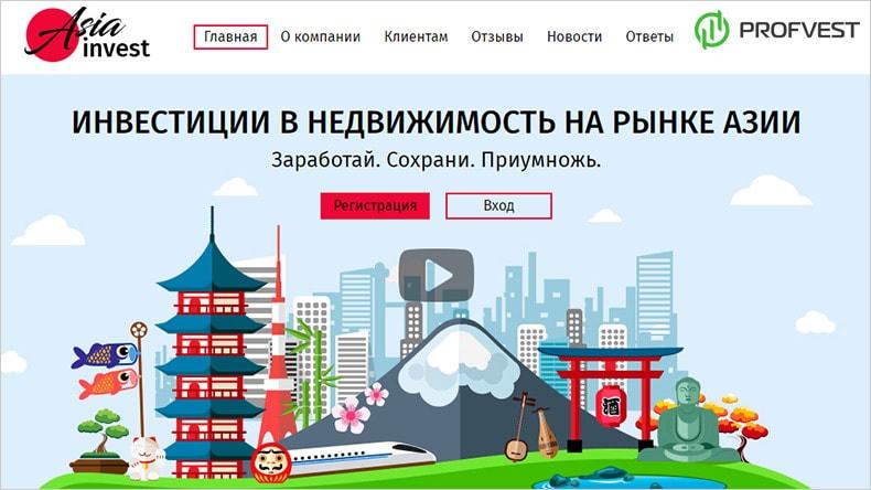 Azia invest обзор и отзывы вклад 450$