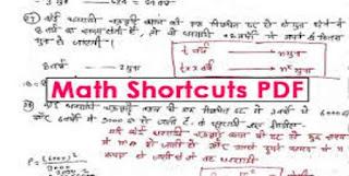 Short Trick of Math in Hindi