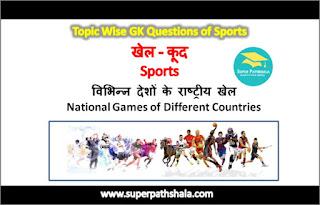 विभिन्न देशों के राष्ट्रीय खेल GK Questions Set 1