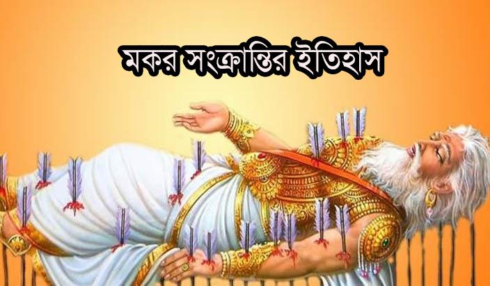 মকর সংক্রান্তির ইতিহাস - History of Makar Sankranti in Bengali