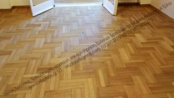 Επισκευή ψαροκόκαλου ξύλινου πατώματος και  συντήρηση του