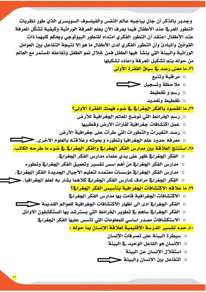 اجابات امتحان اللغة العربية التجريبي (اختبار مايو) للصف الثالث الثانوي 2021