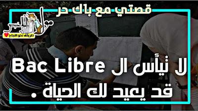 قصتي مع  Bac Libre
