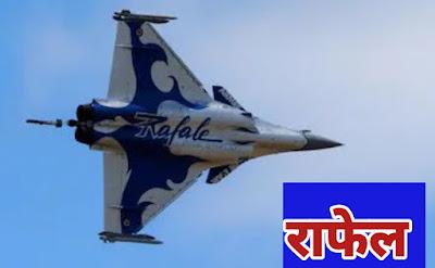 9 specials of Rafael aircraft: राफेल की 9 अदभुत खाशियतें | बेहद ही ताकत वाला है ये विमान