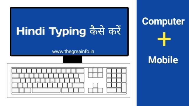 Mobile और Computer में Hindi Typing कैसे करे