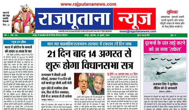Rajputana News epaper 30 July 2020 Rajasthan digital edition
