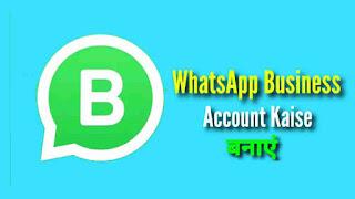 WhatsApp Business Account Kaise Banaye