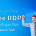 كيف احصل على RDP مجاني مدى الحياة بصلاحيات الادمن