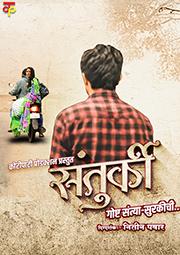 Santurki 2019 Marathi 720p HDRip 700MB Download