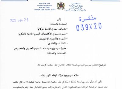 مذكرة تنظيم الموسم الدراسي 2020.2021 في ظل جائحة كوفيد 19
