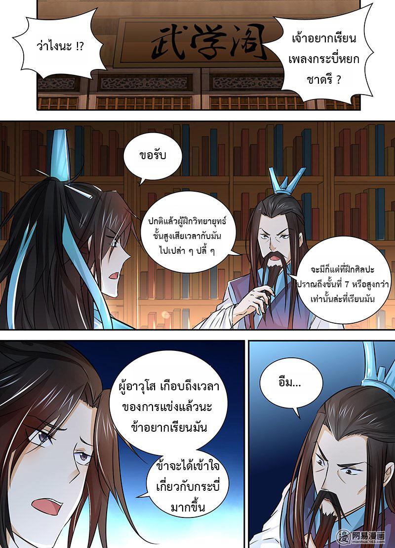 อ่านการ์ตูน Yong Heng Zhi Zun 8 ภาพที่ 11
