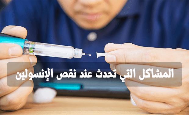 المشاكل التي تحدث عند نقص الإنسولين
