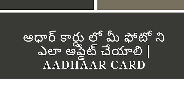 ఆధార్ కార్డు లో మీ ఫోటో ని ఎలా అప్డేట్ చేయాలి   Aadhaar card