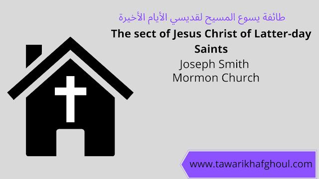 كنيسة المورمون Mormon Church