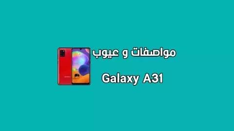 سعر و مواصفات SAMSUNG Galaxy A31 - مميزات و عيوب هاتف سامسونج جالاكسي اي 31