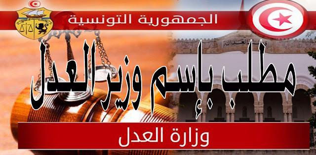 مطلب باسم وزير العدل