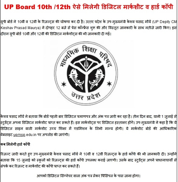 UP board 10th / 12th will get digital marksheet and hard copy, applyforjobs.in