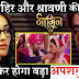 Naagin 3 Shravani recollects love Mahir & past seeks Naagin Shivangi help