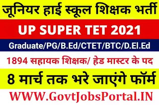 Govt Jobs for 1894 Teachers in UP 20210 / SUPER TET Exam 2021