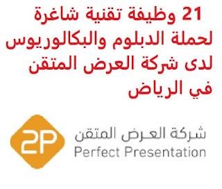 21 وظيفة تقنية شاغرة لحملة الدبلوم والبكالوريوس لدى شركة العرض المتقن في الرياض تعلن شركة العرض المتقن, عن توفر 21 وظيفة تقنية شاغرة لحملة الدبلوم والبكالوريوس, للعمل لديها بعقود سنوية قابلة للتمديد, ورواتب شهرية من 5500 ريال إلى 22250 ريال وذلك للوظائف التالية: 1- مدير إعلام رقمي المؤهل العلمي: بكالوريوس علوم حاسب أو ما يعادله الخبرة: أربع سنوات على الأقل من العمل في المجال 2- مهندس ضبط وتحكم في الجودة المؤهل العلمي: بكالوريوس علوم حاسب أو ما يعادله الخبرة: أربع سنوات على الأقل من العمل في المجال 3- مهندس حاسب آلي المؤهل العلمي: بكالوريوس هندسة حاسب، علوم حاسب، تقنية معلومات الخبرة: سنتان على الأقل من العمل في المجال 4- مهندس حاسب آلي المؤهل العلمي: بكالوريوس هندسة حاسب، علوم حاسب، تقنية معلومات الخبرة: أربع سنوات على الأقل من العمل في المجال 5- مصمم مواقع ويب المؤهل العلمي: بكالوريوس هندسة حاسب، هندسة برمجيات، علوم حاسب، تقنية معلومات الخبرة: أربع سنوات على الأقل من العمل في المجال 6- عالم حاسب آلي المؤهل العلمي: ماجستير علوم حاسب الخبرة: 12 سنة على الأقل من العمل في مجال الحاسب الآلي وتقنية المعلومات. 7- محلل نظم تقنية المعلومات المؤهل العلمي: بكالوريوس نظم معلومات حاسب الخبرة: أربع سنوات على الأقل من العمل في المجال 8- مهندس نظم المؤهل العلمي: بكالوريوس نظم معلومات حاسب، هندسة نظم، علوم حاسب الخبرة: أربع سنوات على الأقل من العمل في المجال 9- مدير شبكات المؤهل العلمي: بكالوريوس علوم حاسب، تقنية معلومات، هندسة حاسب، هندسة شبكات الخبرة: أربع سنوات على الأقل من العمل في المجال 10- فني دعم تقنية المعلومات المؤهل العلمي: دبلوم تقنية معلومات، علوم حاسب، حاسب آلي الخبرة: أربع سنوات على الأقل من العمل في المجال للتـقـدم لأيٍّ من الـوظـائـف أعـلاه اضـغـط عـلـى الـرابـط هنـا أنشئ سيرتك الذاتية    أعلن عن وظيفة جديدة من هنا لمشاهدة المزيد من الوظائف قم بالعودة إلى الصفحة الرئيسية قم أيضاً بالاطّلاع على المزيد من الوظائف مهندسين وتقنيين محاسبة وإدارة أعمال وتسويق التعليم والبرامج التعليمية كافة التخصصات الطبية محامون وقضاة ومستشارون قانونيون مبرمجو كمبيوتر وجرافيك ورسامون موظفين وإداريين فنيي حرف وعمال