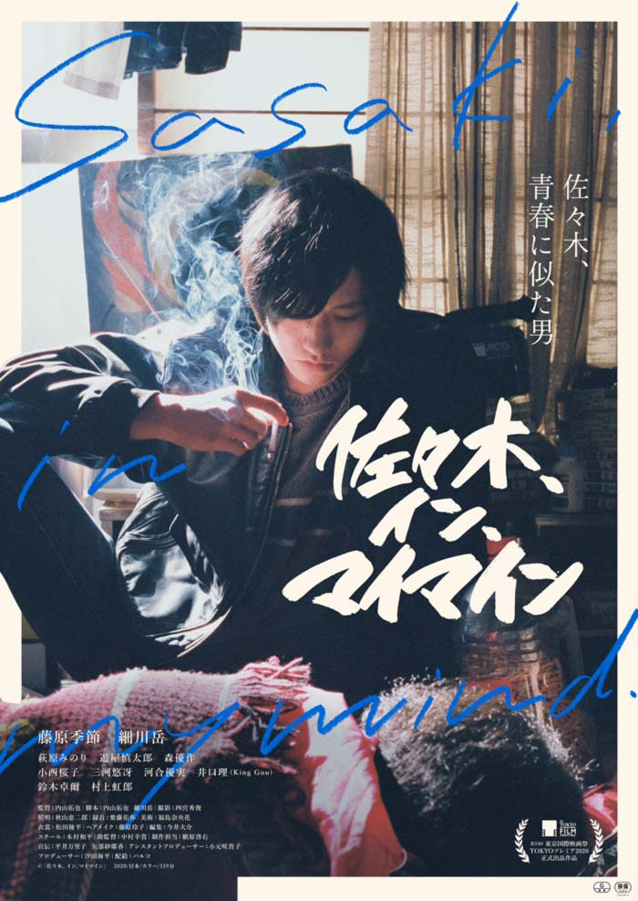 Sasaki In My Mind film - Takuya Uchiyama - poster