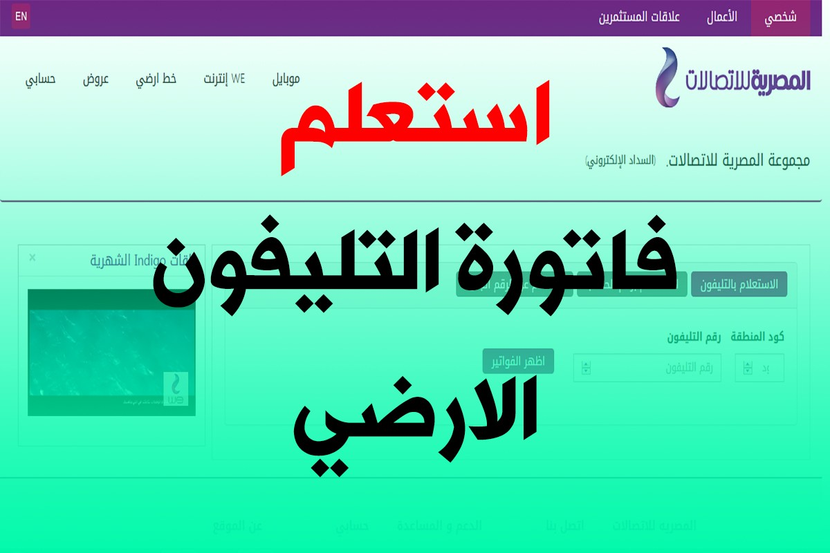 إستعلم عن فاتورة التليفون الأرضي من المصرية للاتصالات بالاسم 2021