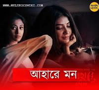 ahare-mon-by-madhubanti-bagchi-lyrics-in-bangla