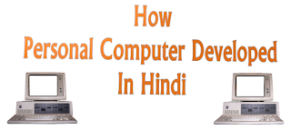 How Personal Computer Developed in Hindi