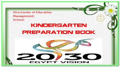 تحميل نموذج دفتر تحضير رياض اطفال لغات كامل جاهز للطباعة 2021