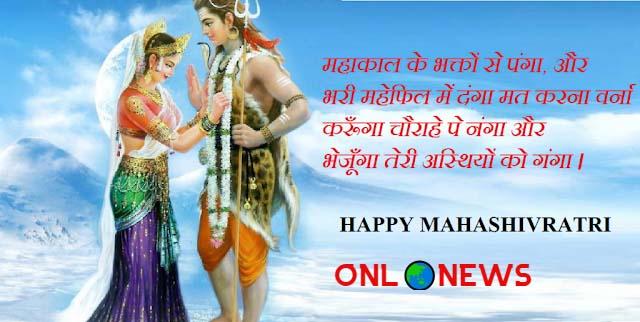 Maha Shivratri Shayari