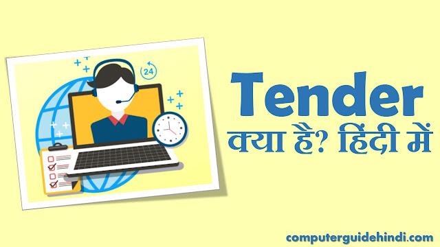 Tender क्या है?