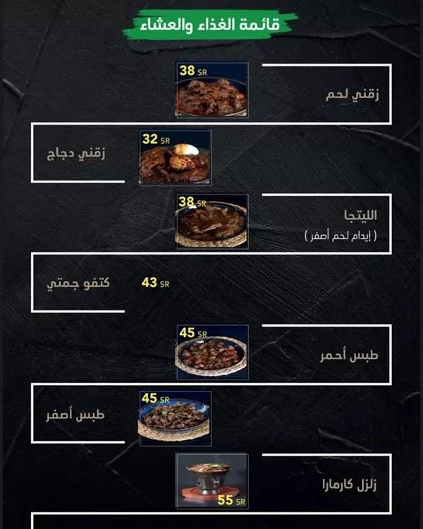 منيو مطعم ابسينيا