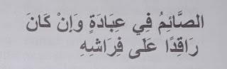 Hadis hadis lemah dan palsu tentang puasa ramadhan Bagian satu
