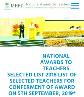 राष्ट्रीय शिक्षक पुरस्कार 2018 की सूची जारी, 05 सितम्बर को मिलेगा National teacher award 2018