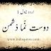 Novel in Urdu Full Novel in Urdu | Novel 01